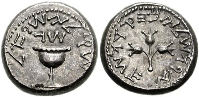 Sicle de Jérusalem (68 ap. J.-C.)